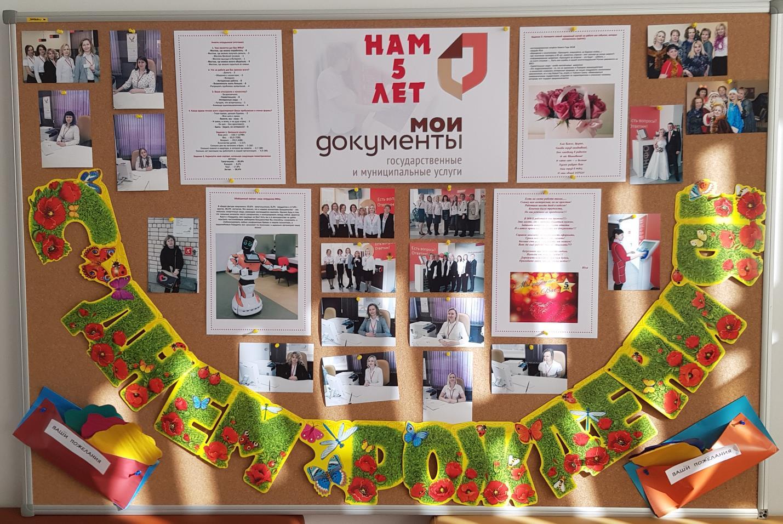 Отделению МФЦ по Няндомскому району 5 лет